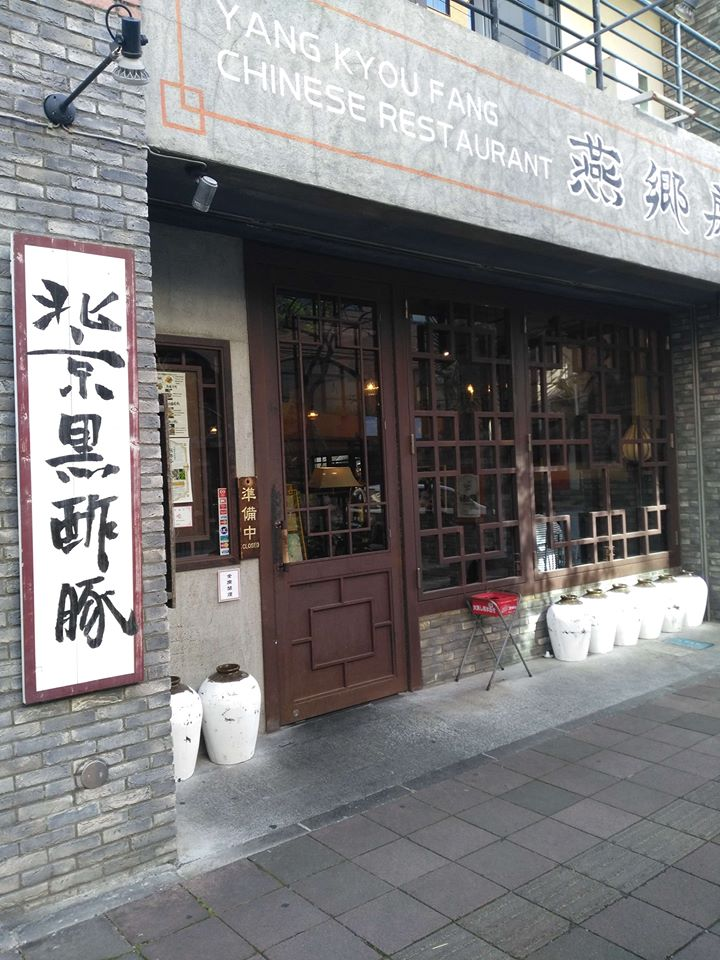 中国家常菜 燕郷房(ヤンキョウファン)の外観