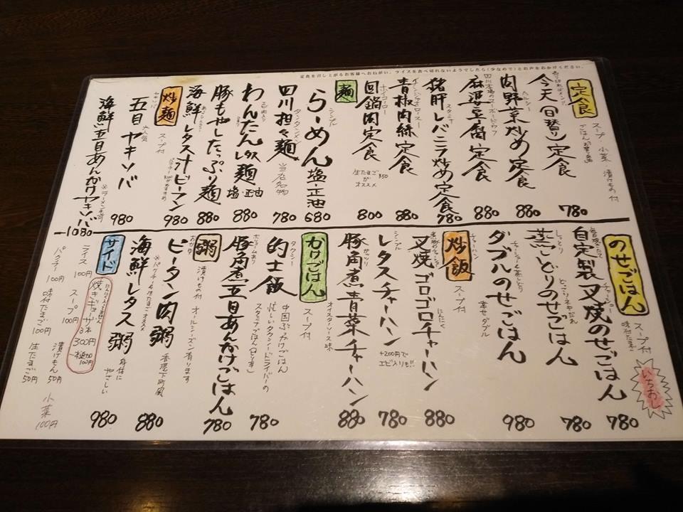 中国家常菜 燕郷房(ヤンキョウファン)のランチのメニュー表